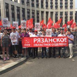 Рязанцы приняли участие в многотысячном столичном митинге против пенсионной реформы