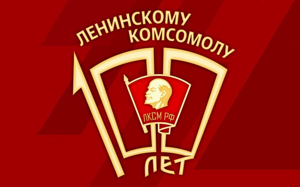 Эстафета переходящего символического Знамени 100-летия Ленинского комсомола