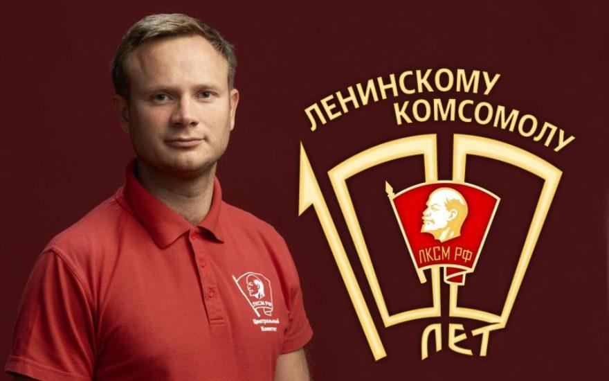 Владимир Исаков: Со столетием Ленинского комсомола!