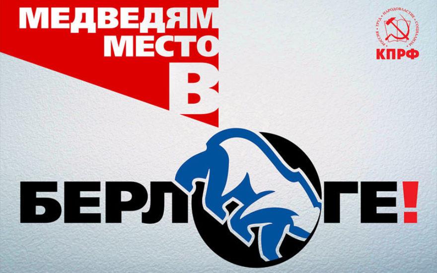 Выборы 9 сентября – триумф КПРФ и провал «Единой России»