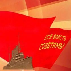 Со 101-й годовщиной Великой Октябрьской социалистической революции!