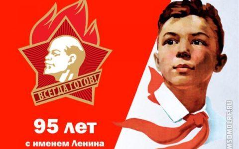 Поздравление первого секретаря ЦК ЛКСМ РФ Владимира Исакова с Днём пионерии