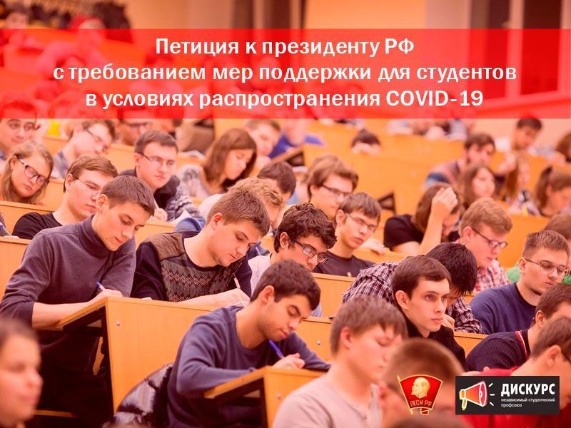 Требуем мер поддержки для студентов в условиях распространения COVID-19 (Петиция)