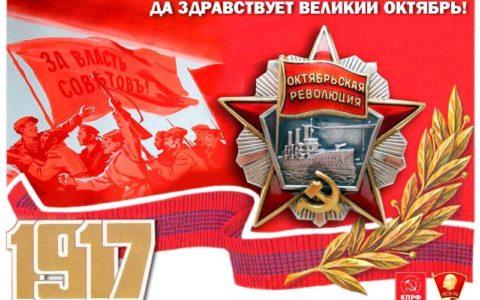 Да здравствует Великая Октябрьская социалистическая революция!