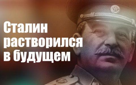 Сталин растворился в будущем. К 139-й годовщине со дня рождения Генералиссимуса