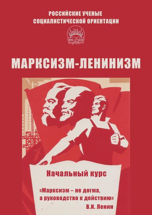 РУСО: Вышло из печати учебное пособие «Марксизм-ленинизм. Начальный курс»