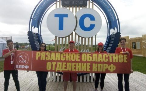 Рязанские комсомольцы принимают участие во всероссийском молодёжном форуме