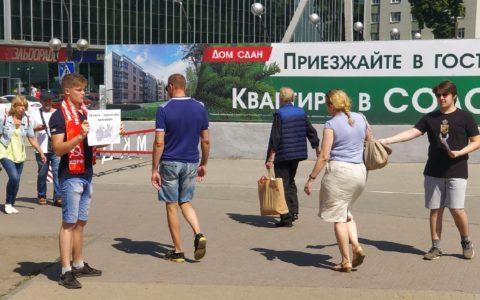 Комсомольцы «отметили» 12 июня требованиями защиты прав трудящихся