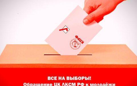 «Все на выборы 13 сентября!». Обращение ЦК ЛКСМ РФ к молодёжи