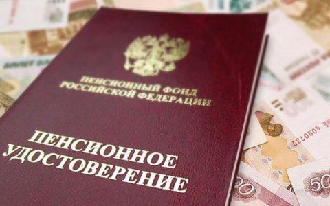 Конституционный суд счёл законным повышение пенсионного возраста