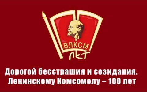 Дорогой бесстрашия и созидания! Поздравление Г.А. Зюганова со 100-летием Ленинского комсомола