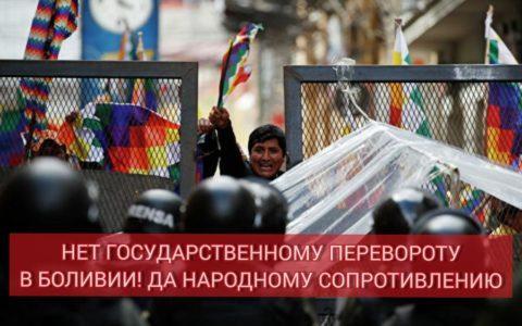 Нет государственному перевороту в Боливии! Да народному сопротивлению!