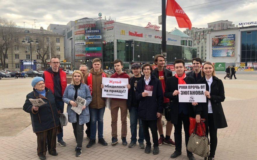 Жульё обиделось на правду?! В Рязани прошли акции в поддержку Г.А. Зюганова