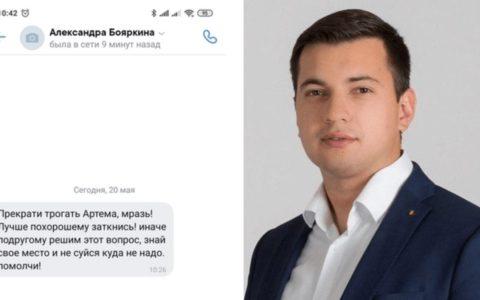Автору записей про «облаву» в баре Bunker с участием лидера рязанского МГЕРа поступают угрозы