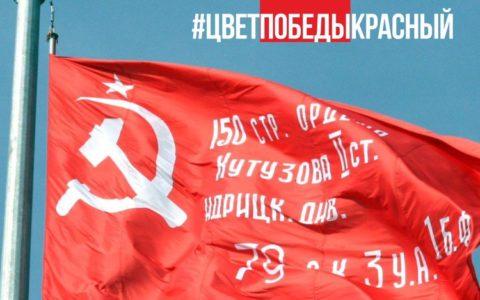Цвет Победы – красный!