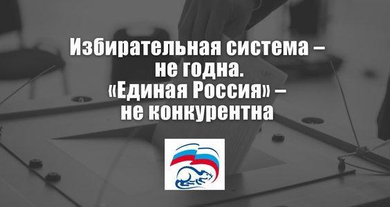 Избирательная система – не годна. «Единая Россия» – не конкурентна. Заявление Президиума ЦК КПРФ