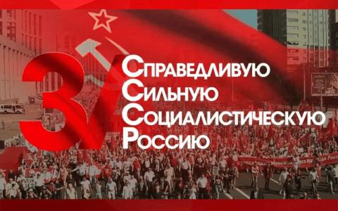 17 марта состоится онлайн-форум «За Советский Союз!», посвящённый 30-летию Всесоюзного референдума о сохранении СССР