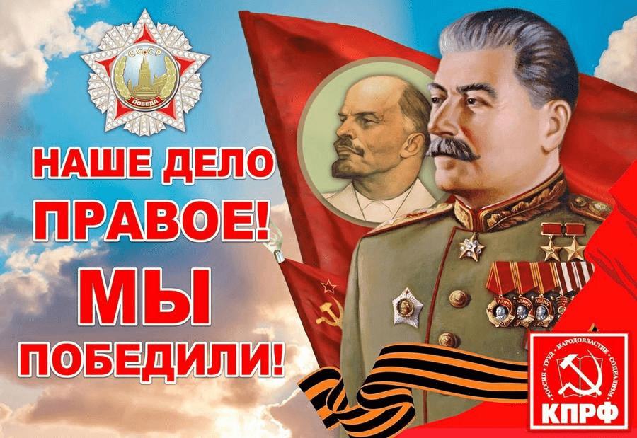 ЦК ЛКСМ РФ: Подвиг советского народа будет вечно жить в наших сердцах!
