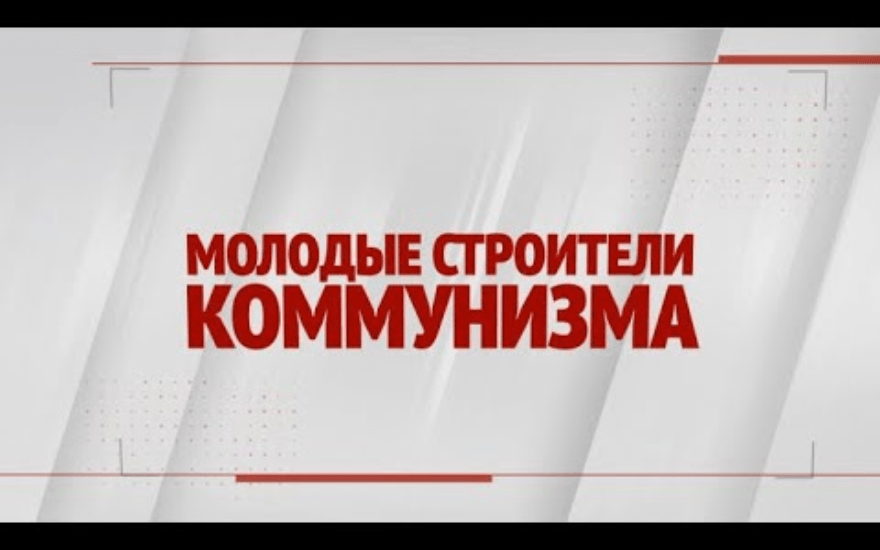 Специальный репортаж «Молодые строители коммунизма»