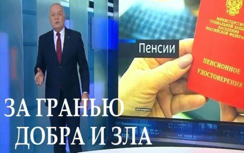 Красный ПолитОбзор. Пенсионная «реформа». Киселев за гранью добра и зла