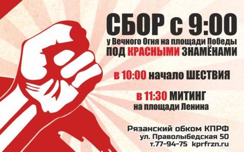 1 Мая вставай под красные знамёна КПРФ!