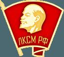 Ленинский Комсомол. Рязанской областное отделение