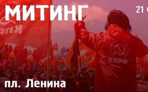 21 февраля состоится митинг в честь 102-й годовщины РККА и ВМФ