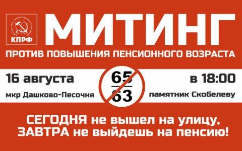 Второй митинг против повышения пенсионного возраста пройдет в Дашково-Песочне 16 августа
