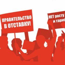 «Хватит грабить народ и кормить олигархов!» – под таким лозунгом 2 марта в Рязани пройдёт митинг КПРФ