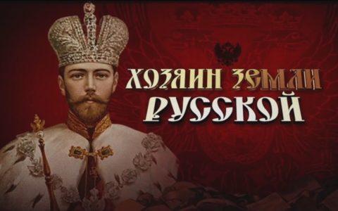 Документальный фильм «Хозяин земли русской» на телеканале «Красная Линия»
