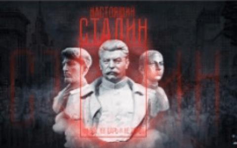 Премьера фильма «Настоящий Сталин»