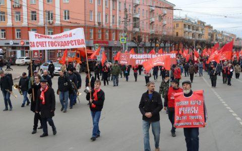 В Рязани состоялись шествие и митинг в годовщину Великого Октября