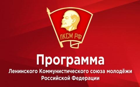 Программа ЛКСМ РФ