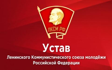 Устав ЛКСМ РФ