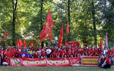 В Подмосковье прошёл слет комсомольского актива ЦФО