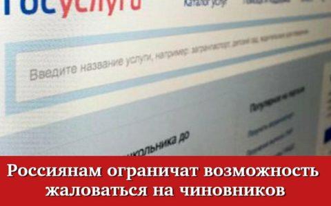Россиянам ограничат возможность жаловаться на чиновников