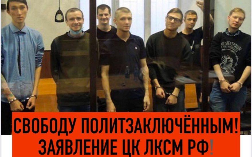 Заявление ЦК ЛКСМ РФ по делу фигурантов «Сети» и Азата Мифтахова