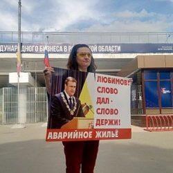 В Рязани на открытии делового форума активистка устроила акцию протеста